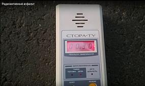 Радиоактивный асфальт