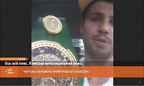 Криворізький боксер завоював вакантний титул чемпіона США за версією USNBC