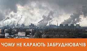 Чому не карають забруднювачів