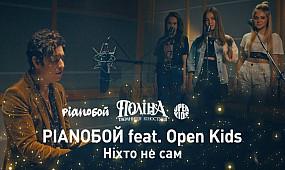 Pianoбой feat. Open Kids - Ніхто Не Сам (саундтрек до фільму «Поліна і таємниця кіностудії»)