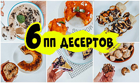 ПП десерты! 6 рецептов диетических сладостей