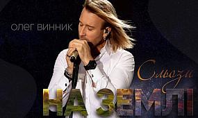 Олег Винник - Сльози на землі
