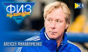 Алексей Михайличенко. Физкультура. Выпуск 4