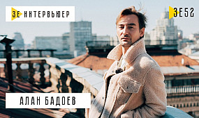 Алан Бадоев. Зе Интервьюер. 15.04.2019