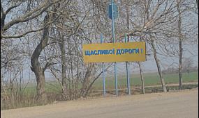 Топ-5 самых плохих дорог Украины. Национальная трасса Николаев-Кривой Рог (Н-11)