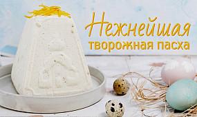 Творожная пасха с кедровыми орехами [Рецепты Bon Appetit]