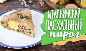 Необычный пасхальный пирог с сюрпризом [Рецепты Bon Appetit]