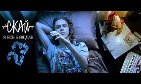 СКАЙ - Я все б віддав (Official Music Video)
