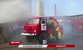Отряд спасателей и несколько машин: что случилось на одном из предприятий в Кривом Роге