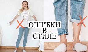 Как сочетать одежду и быть стильной