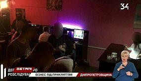 ГБР подозревает правоохранителей Днепропетровщины в организации подпольных казино