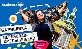 Переяслав та Баришівка від alyona alyona! · Амбасадори Ukraїner