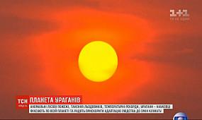 Погодні аномалії та температурні рекорди: як українцям адаптуватись до змін клімату