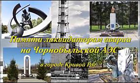 Памяти Криворожцам- ликвидаторам аварии на ЧАЭС