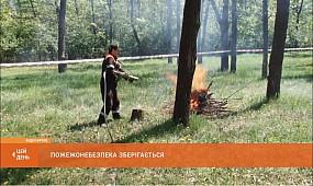 Спекотний початок осені: у місті - високий рівень пожежонебезпеки