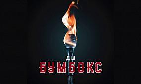 Бумбокс - ДШ