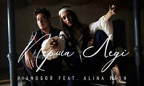PianoБой feat. Alina Pash - Перша Леді