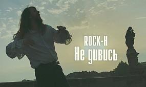 Rock-H / Рокаш - Не дивись (Прем'єра пісні 2019)