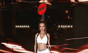 MamaRika - Я Полум'я [Lyric Video] 2019