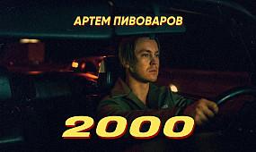 Артем Пивоваров - 2000 (Official Video)