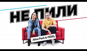 Alina Pash feat FREEL - Не пили