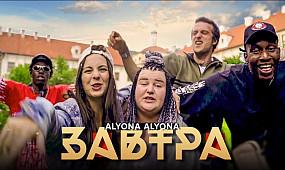 alyona alyona - Завтра