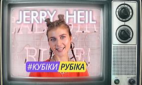 Jerry Heil - #Кубіки_Рубіка [Lyric video]