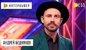 Андрей Бедняков. Зе Интервьюер