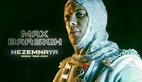 Макс Барских — Неземная | Премьера