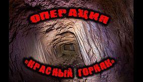 Операция «Красный Горняк». Экспедиция в старый рудник