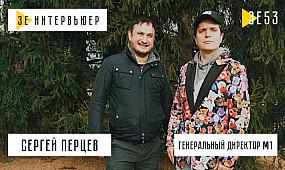 Сергей Перцев. Зе Интервьюер.