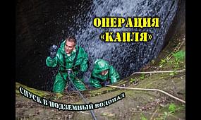 Операция «Капля».Спустились в подземный водопад!