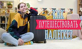 Работающие советы для путешествий / Как собрать чемодан и путешествовать налегке [Идеи для жизни]