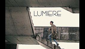 LUMIERE - Кожен з нас [Official Music Video]