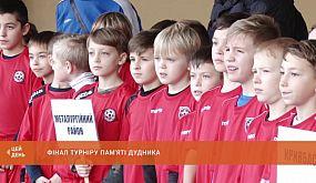 Спорт. Фінал турніру пам'яті Дудника