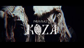 Роялькіт - Коза (Official Lyric Video)