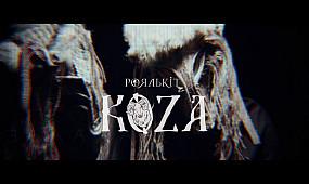 Роялькіт - Коза (Official Lyric Video)