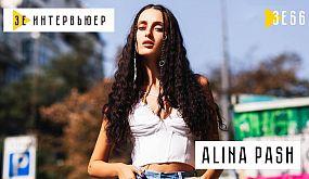 Алина Паш об угрозах, украинском гимне и муже-французе   Зе Интервьюер