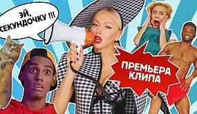 Оля Полякова — Эй, секундочку [Премьера клипа]