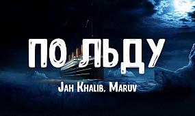 Jah Khalib, Maruv - По льду