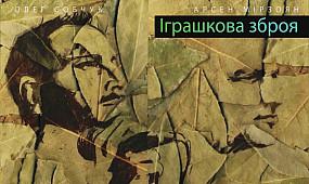 Арсен Мірзоян feat Олег Собчук - Іграшкова зброя