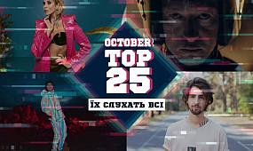Топ 25 песен украинской музыки за октябрь 2019