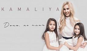 KAMALIYA - Доню, не плач | Official video