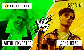 Антон Скуратов vs Даня Вегас. Зе Интервьюер Special. 10.11.2019