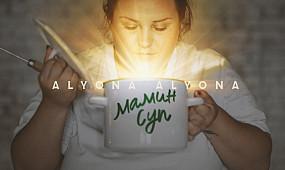 alyona alyona - Мамин суп