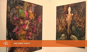 У Кривому Розі - виставка «Увага» молодого херсонського художника
