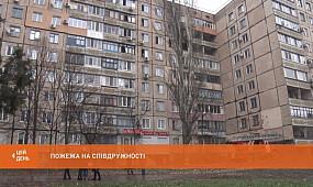 Пожежа на Співдружності: господаря квартири госпіталізували
