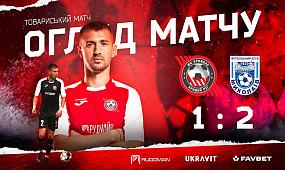 Огляд контрольного матчу №10 ФК Кривбас - ФК Миколаїв 1:2