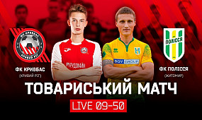 Товариський матч ФК Кривбас - ФК Полісся | LIVE | 9:50