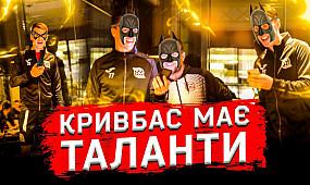 Нова традиція новачків Кривбасу | Пісні гравців | Частина 1